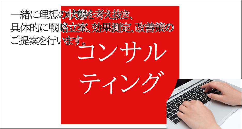ブログコンサル