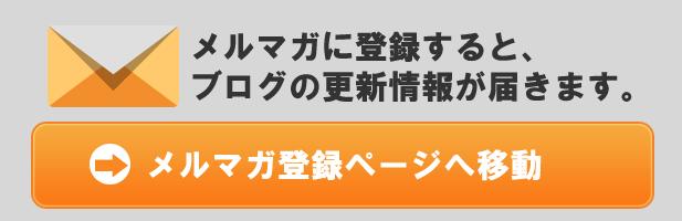 メールマガジンに登録すると、更新情報が届きます。